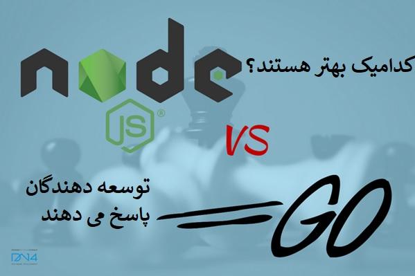 Node.JS یا Golang توسعهدهندگان کدامیک را انتخاب میکنند؟
