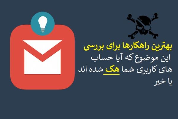 چگونه میتوانیم از هک شدن حسابهای آنلاین خود مطلع شویم؟