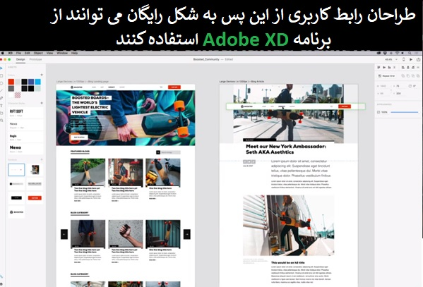 از امروز به شکل رایگان از برنامه Adobe XD استفاده کنید