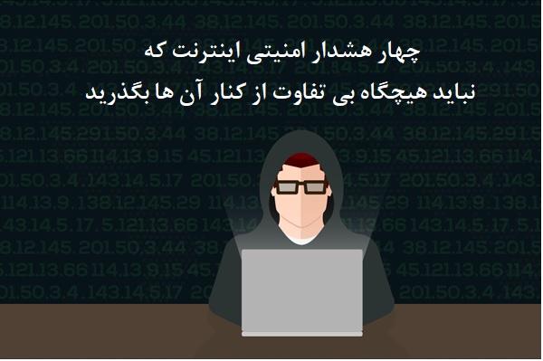 اگر به این چهار هشدار امنیتی در وب توجه نکنید به دردسر خواهید افتاد