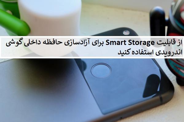 از قابلیت Smart Storage برای افزایش حافظه داخلی گوشی اندرویدی خود استفاده کنید