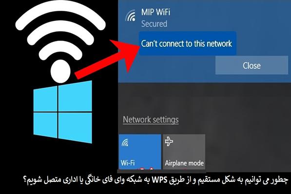چگونه از WPS و بدون نیاز به گذرواژه به شبکه وایفای متصل شویم؟