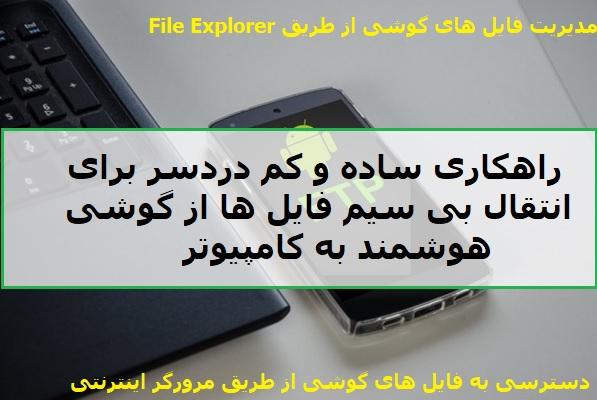 راهکاری ساده برای انتقال بیسیم فایلها از گوشی به کامپیوتر