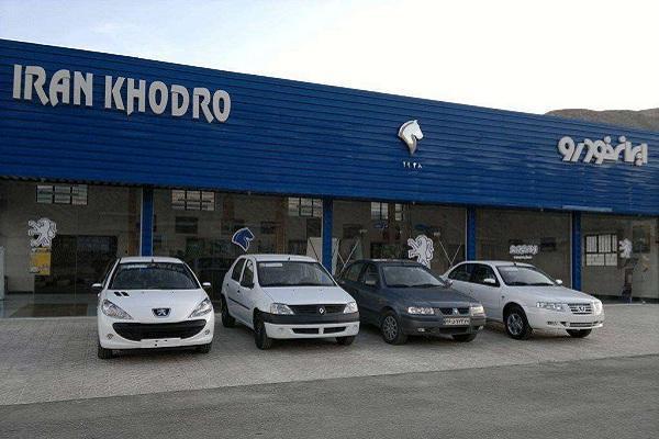 پیش فروش ایران خودرو - نیمه دوم مهر 97