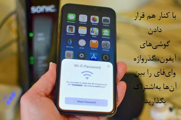 چگونه در دستگاه iOS گذرواژه وایفای را با سایر دستگاههای iOS بهاشتراک بگذاریم