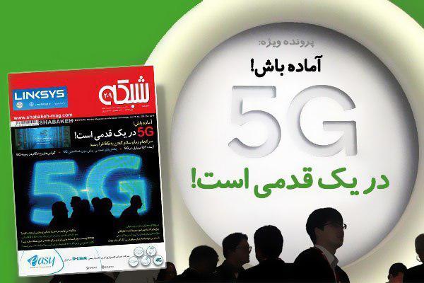 پرونده ویژه «5G در یکقدمی است!»