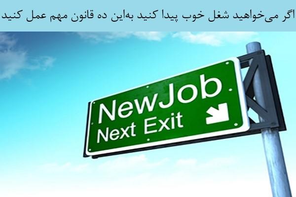 10 قانونی که به شما در جستجو و پیدا کردن فرصتهای شغلی کمک میکند