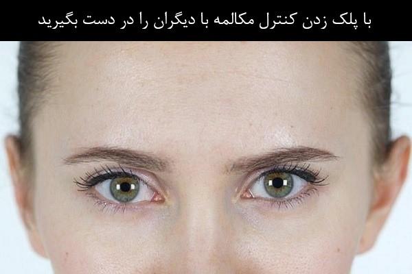 یافته جدید دانشمندان: انسانها از پلک زدن برای تشویق دیگران بهمکالمه استفاده میکنند