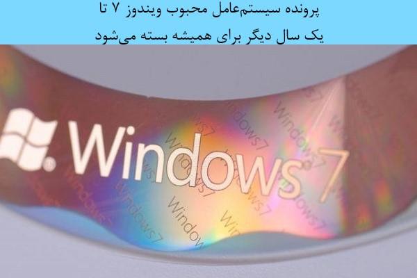 فقط یک سال از پشتیبانی مایکروسافت از ویندوز 7 باقی مانده