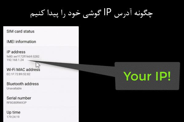 چگونه آدرس IP اسمارتفون اندرویدی یا iOS را پیدا کنیم