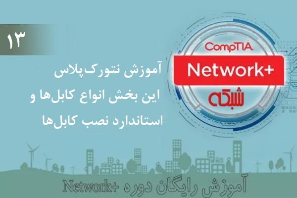 آموزش رایگان دوره نتورکپلاس (+Network) – انواع کابلها و استاندارد کابلکشی  (بخش 13 )