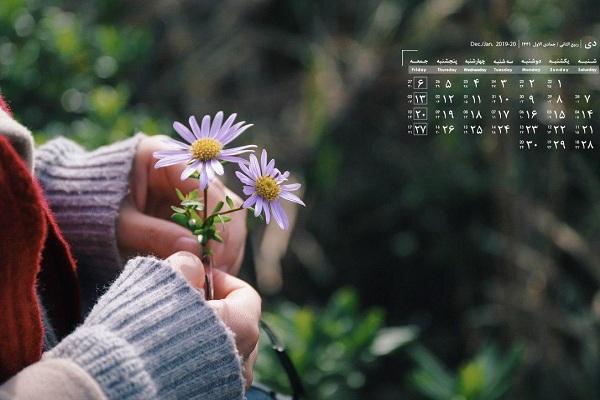تقویم و تعطیلات دی 98
