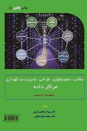 کتاب مکاتب، متدولوژی، طراحی، مدیریت و نگهداری مراکز داده