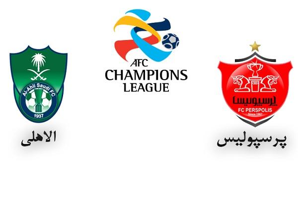 زمان بازی پرسپولیس و الاهلی در لیگ قهرمانان آسیا 2019