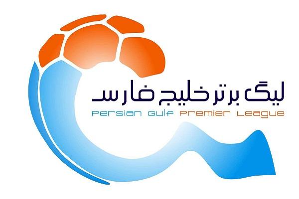 برنامه بازی های هفته بیست و ششم لیگ برتر + تاریخ و ساعت