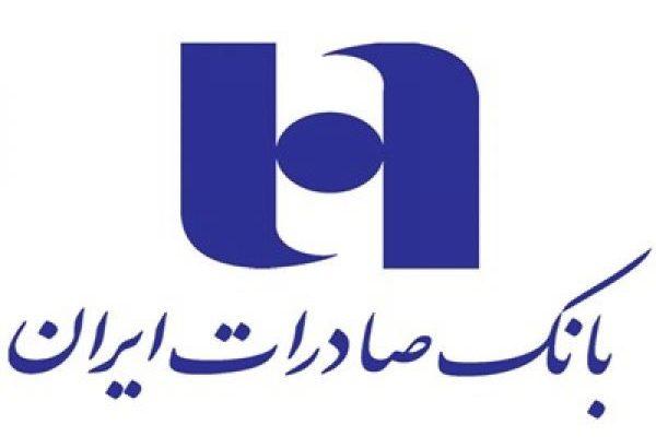 Image result for بانک صادرات