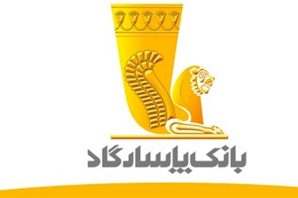 Image result for بانک پاسارگاد