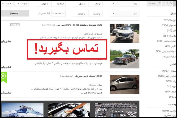 آگهیهای خودرو و مسکن به سایتها برمیگردند