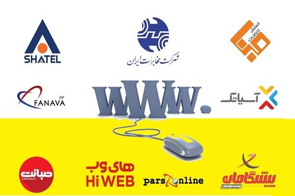 ارزانترین سرویس اینترنت ماهانه را کدام شرکت ارایه میدهد؟ - خرداد 98