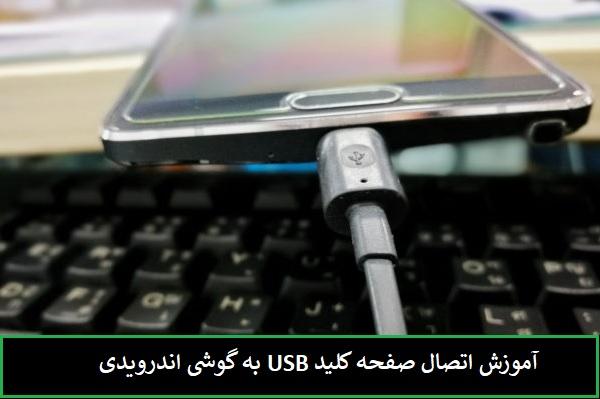 چگونه صفحهکلید یواسبی را به گوشی اندرویدی متصل کنیم؟