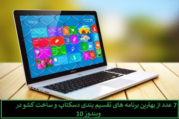 ۷ نرمافزاری کاربردی برای تقسیمبندی دسکتاپ و ساخت کشو در ویندوز 10