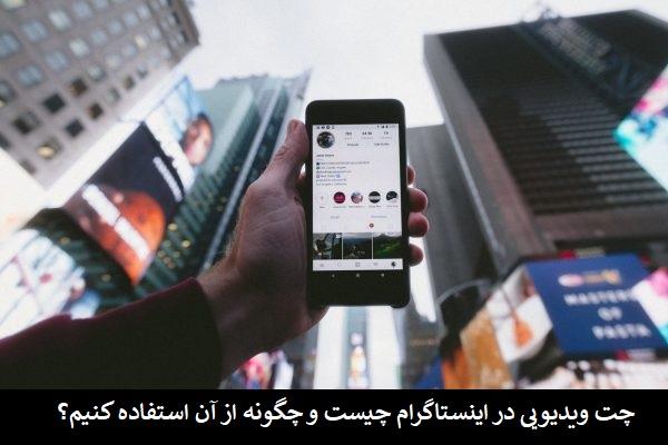 چگونه در اینستاگرام تماس تصویری داشته باشیم