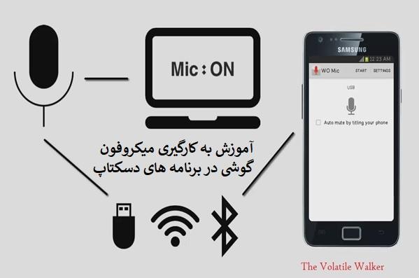 چگونه از میکروفون گوشی به عنوان یک میکروفون بیسیم استفاده کنیم؟