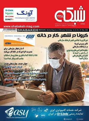 نسخه الکترونیکی ماهنامه شبکه 228
