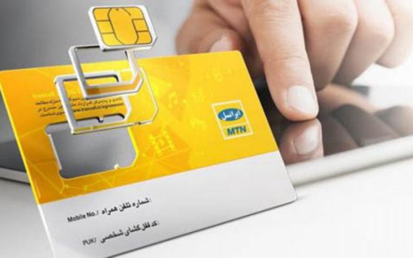 راهنمای خرید سیم کارت دائمی و اعتباری ایرانسل اینترنتی و آنلاین