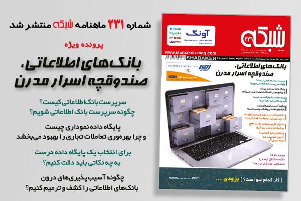 ماهنامه شبکه 231 با پرونده ویژه بانکهای اطلاعاتی منتشر شد