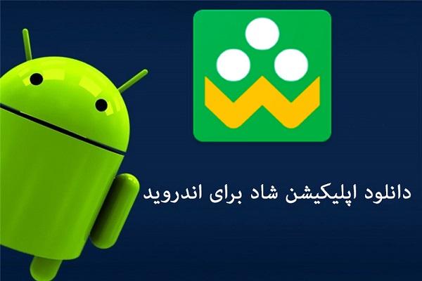 دانلود اپلیکیشن شاد برای اندروید- شبکه آموزشی دانش آموزی