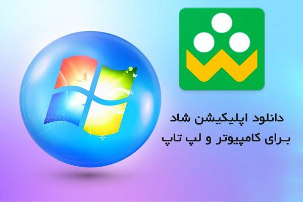 دانلود اپلیکیشن شاد برای کامپیوتر و لپ تاپ- شبکه آموزشی دانش آموزی