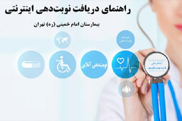 راهنمای دریافت اینترنتی نوبت دکتر از بیمارستان امام خمینی تهران