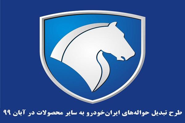 طرح تبدیل حوالههای ایران خودرو به سایر محصولات- آبان 99
