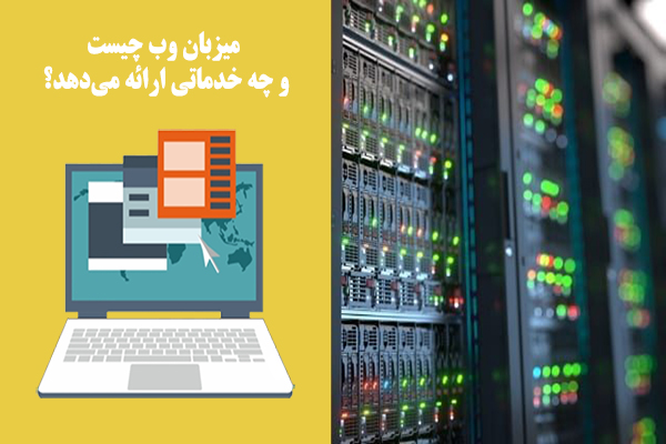 میزبان (هاست) چیست  و شرکت میزبان وب (وب هاست) چه خدماتی ارائه میدهد؟