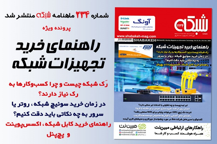 ماهنامه شبکه 234 با پرونده ویژه «راهنمای خرید تجهیزات شبکه» منتشر شد