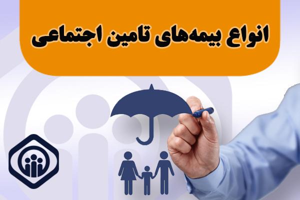 آشنایی با انواع بیمههای تامین اجتماعی