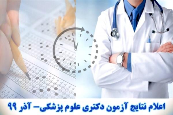 نتایج کنکور دکتری علوم پزشکی اعلام شد