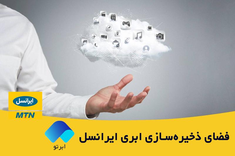 """معرفی و دانلود """"ابرتو ایرانسل"""" هارد اینترنتی ایرانسل + لیست بستهها"""