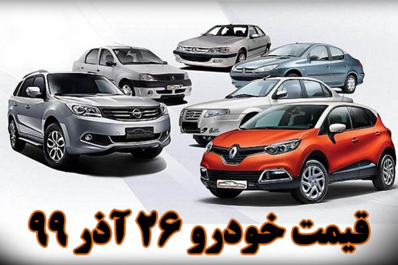 قیمت روز خودرو 26 آذر 99