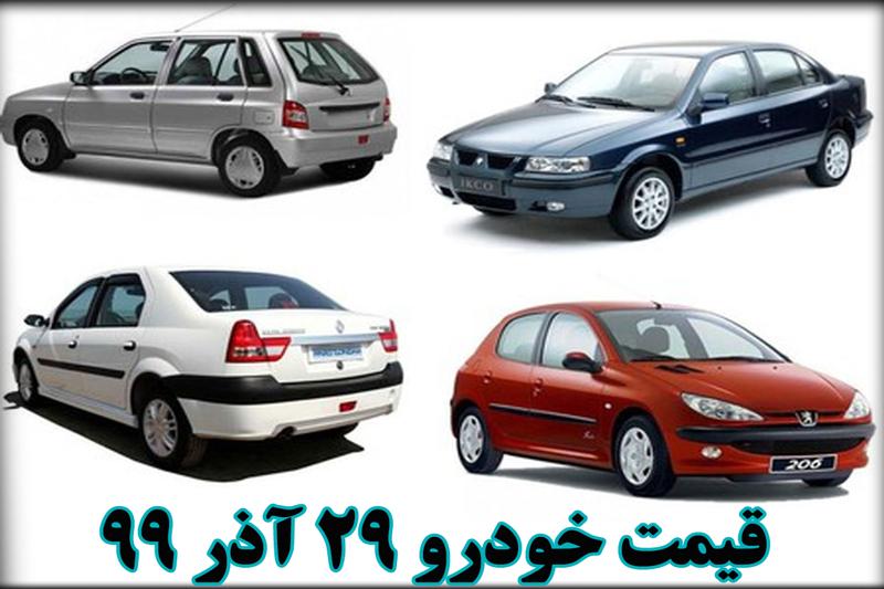 قیمت روز خودرو 29 آذر 99