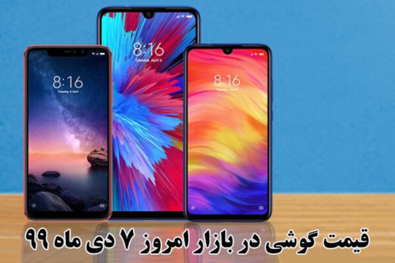 قیمت گوشی در بازار امروز 7 دی ماه 99 + جدول