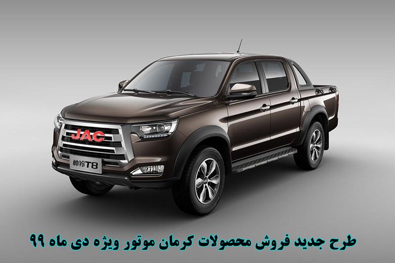 طرح جدید فروش محصولات کرمان موتور - دی ماه 99