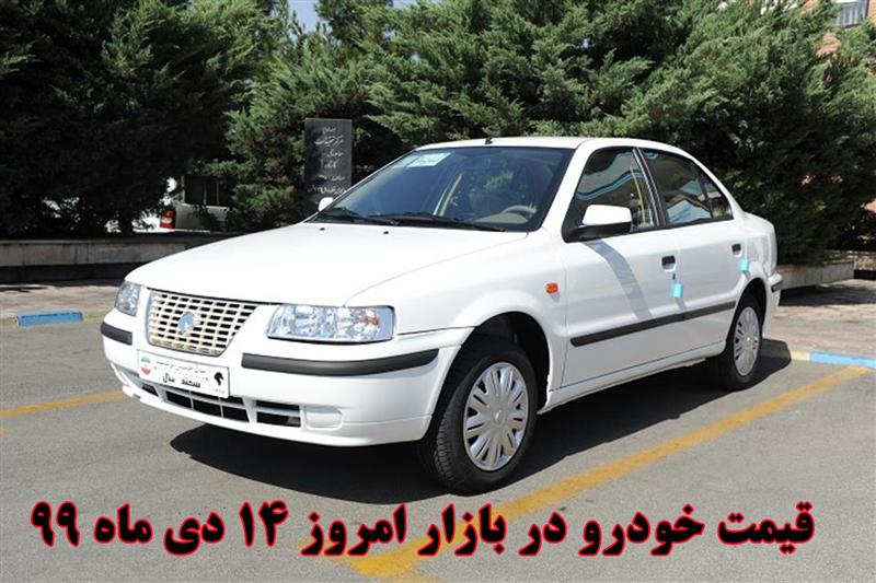 قیمت روز خودرو 14 دی ماه 99