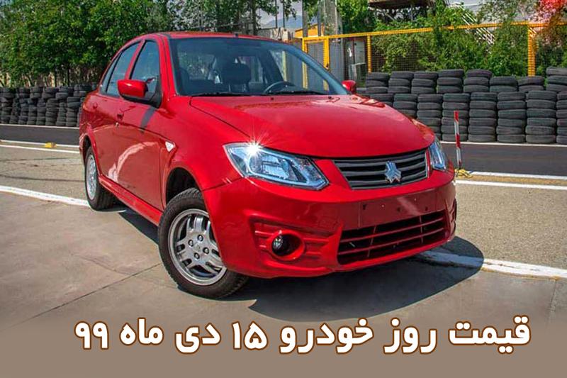 قیمت روز خودرو 15 دی ماه 99