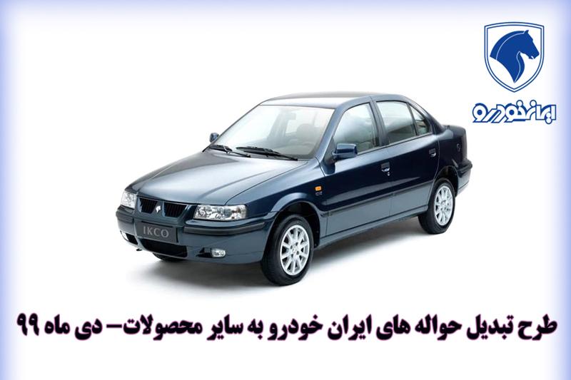 طرح تبدیل حوالههای ایران خودرو به سایر محصولات- دی 99