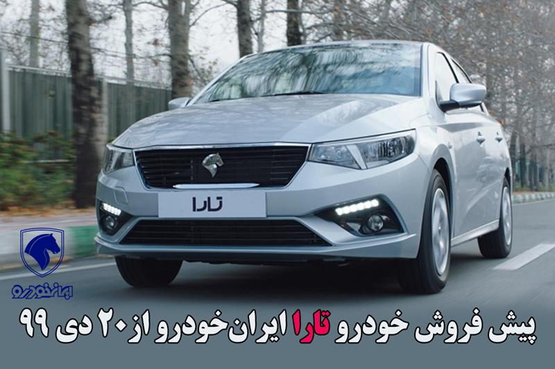 راهنمای ثبت نام خودرو تارا ایران خودرو - 20دی 99