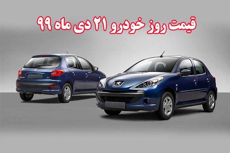 قیمت روز خودرو 21 دی ماه 99