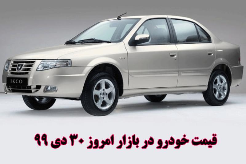قیمت روز خودرو 30 دی ماه 99