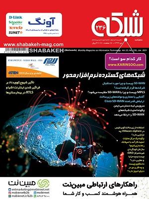 نسخه الکترونیکی ماهنامه شبکه 236